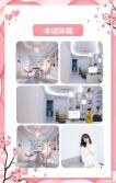 美容院美容养身馆美容会所粉色清新浪漫促销宣传H5模板