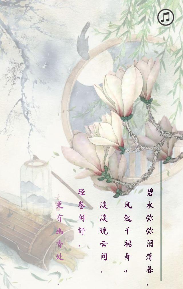 中国风纪念册---心悦静美  菩提花开