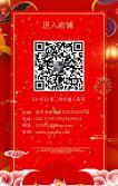 高端红鎏金动态年终大促双12跨年促销欢庆元旦春节年货抢购电商促销