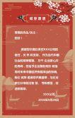2018高端中国风邀请函/企业通用邀请函/新古风