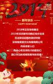 高端喜庆恭贺新春猪年春节拜年啦企业宣传新年祝福新年快乐放假通知