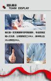 高端商务企业宣传招商通用H5
