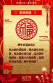 恭贺新春春节新年喜庆高端红企业公司祝福贺卡企业宣传