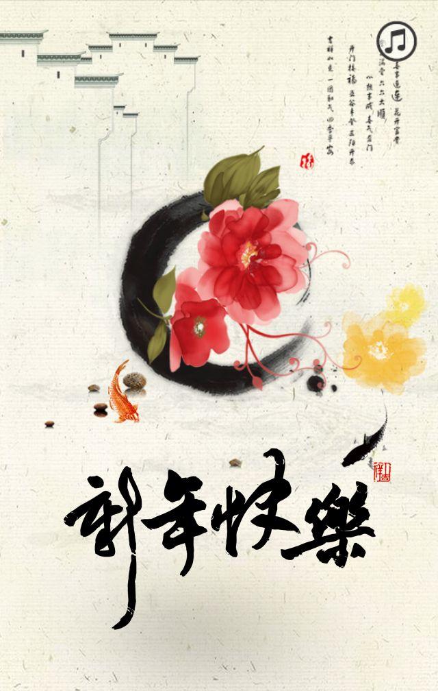 水墨风中国风春节贺卡个人/企业