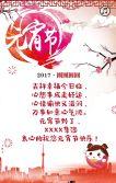 元宵节节日祝福贺卡个人/企业祝福