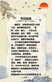中国传统节日九九重阳节节日贺卡社区及企事业单位庆重阳敬老活动邀请函