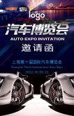车展邀请函 汽车博览会 展销会车博会国际展览上海车展