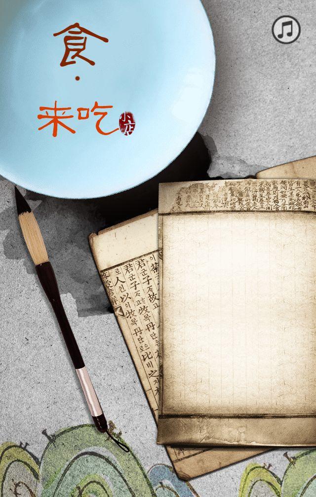 吃货 个性美食店铺 活动促销  中国元素 古风风格展示 茶叶 瓷器
