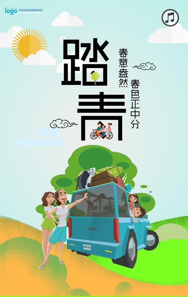 春季旅游产品清明节踏青旅行社推广促销公司踏青