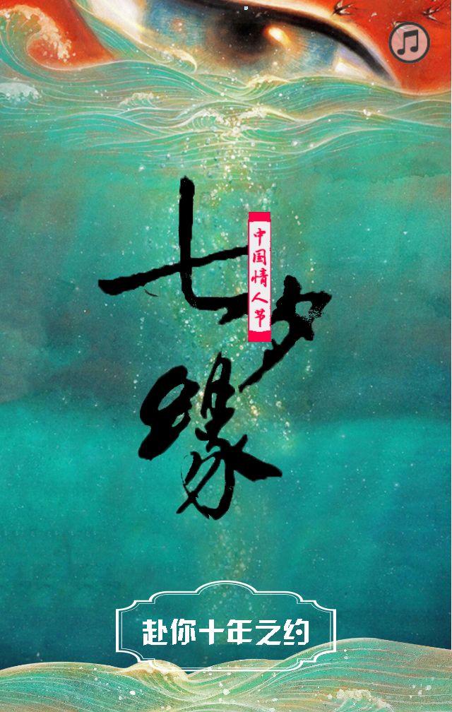《七夕》中国最浪漫的节日 终于等到这一天