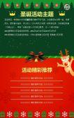 【精品】圣诞活动通用模板4