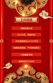 中国红年度盛典邀请函年终盛典周年庆典
