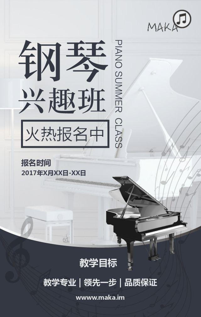 钢琴假期兴趣培训班