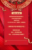 红色中式中国风婚礼邀请函婚庆邀请结婚请帖婚礼请柬音乐相册通用H5