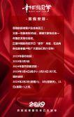 2019现代时尚大红春节新年除夕新春祝福H5模板