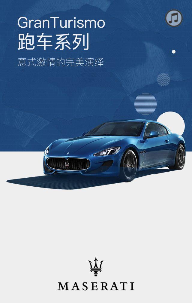 汽车宣传模版-GranTurismo  跑车系列