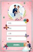 小清新童话粉色高端婚礼邀请函喜帖