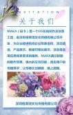 高端花朵文艺清新活动邀请函开业周年庆促销活动