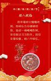 中国传统喜庆腊八节红色企业宣传