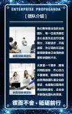 企业宣传册高端商务深蓝星空科技风宣传画册H5