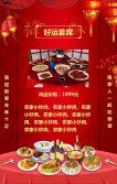 高端大气酒店年夜饭宣传/喜庆喜气红金/除夕年夜饭/团圆饭
