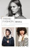 时尚女装潮流服饰h5模板微店宣传新品发布产品促销