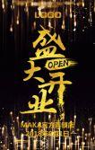 开业 新店开业 开业通用 盛大开业 开业大吉 开业盛典