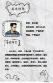 招聘季孟菲斯风格app式个人简历H5