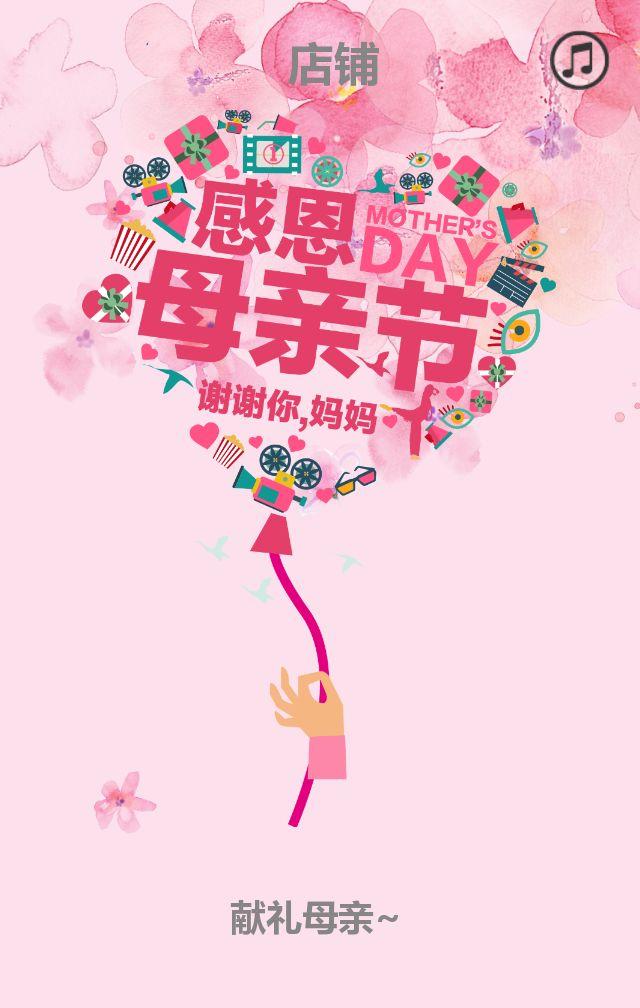 母亲节促销活动