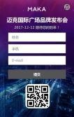 企业活动邀请函-科技商务激扬