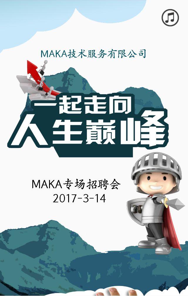 招聘/卡通/简介
