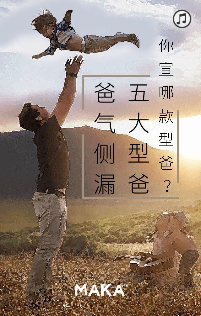 """""""爸气侧漏""""厨房家电产品推广H5页面"""