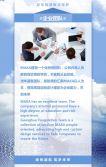 蓝色商务励志校园招聘企业宣传公司宣传招聘招募