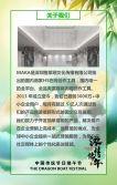 端午节介绍节日祝福放假通知企业节日宣传推广H5模板