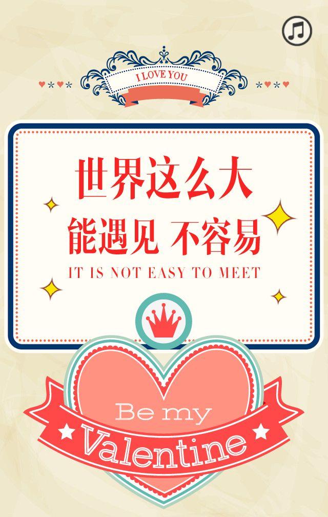 七夕情人节爱情情侣表白纪念相册7