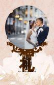 快闪轻奢粉金大理石婚礼邀请函森系清新时尚结婚请柬H5