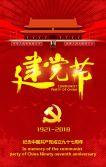 建党节 2018 中国共产党 纪念共产党成立 党  97周年 七一 7.1