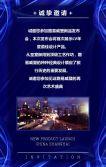 蓝色商务高端大气活动开业发布会年会邀请函