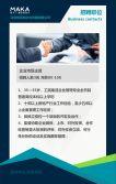 蓝色商务高端企业宣传公司简介产品推广商务合作 企业招聘