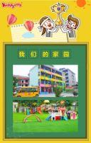 开学通知、开学报告、开学须知、幼儿园开学、小学开学、初中开学、高中开学
