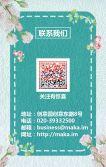 简约时尚清新高端商务五一商品促销推广h5