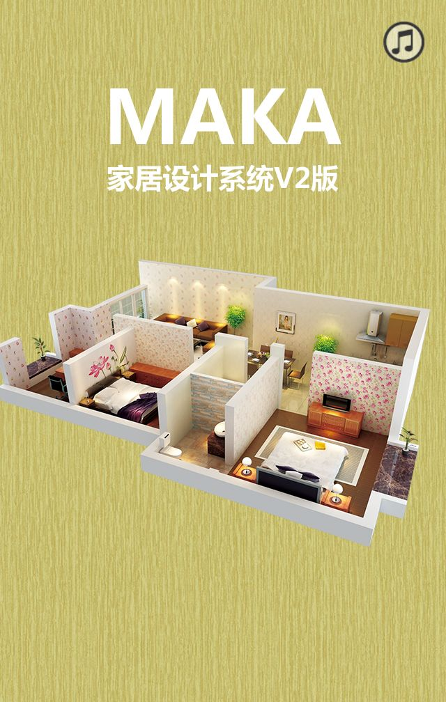 家居设计系统