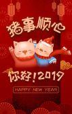 2019拜年祝福 新年贺卡 个人祝福 卡通猪可爱风 温馨 猪年 快乐 红色 春节