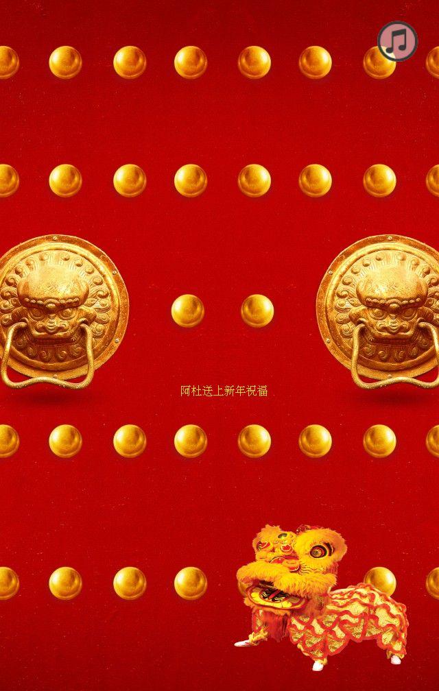 《开门红》新年祝福模板