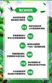 绿色卡通森系清新暑期夏令营招生宣传H5