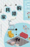 家具家居活动抢购促销/家装装修装饰广告宣传