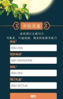 中秋节月饼促销企业通用宣传中秋佳节优惠活动宣传中秋快乐送祝福