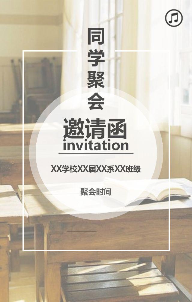 清新,怀旧同学聚会毕业邀请函