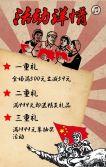 五一劳动节电商淘宝天猫商家促销活动推广产品促销宣传模板