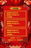 红色中国风年货节  年终促销活动